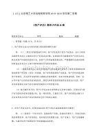 北京理工大學2020年5月《資產評估》作業考核試 題