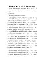穆罕默德·尤納斯在北京大學的演講