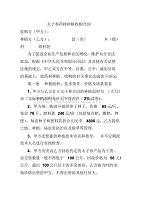 太子参药材种植收购合同 .pdf