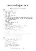 廣西桂林、崇左、防城港市2020屆高三聯合模擬考試理科綜合答案