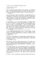公交派出所个人工作总结(精选多篇)_派出所季度工作的总结.docx