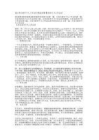 【公务员政审个人工作总结(精选多篇)】政审个人工作的总结.docx