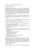 污水處理個人工作總結(精選多篇) 污水處理年終工作的總結.docx