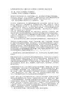 法律援助調研報告則么寫【市農民工法律援助工作調研報告(精選多篇的)】.docx