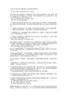 出纳工作总结及不足【出纳工作总结(精选多篇的)】.docx