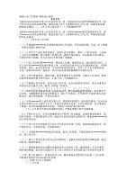 剧场上岗工作规范剧场设计的规范.docx
