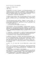洗車的工作總結_洗車工作總結(精選多的篇).docx