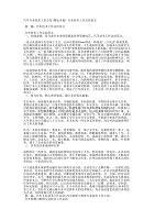 汽車專業技術工作總結(精選多篇) 專業技術工作總結的范文.docx