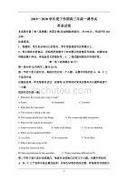 河北省衡水中学2020届高三下学期一调英语试题 Word版含解析