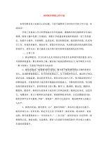農村初中學校工作計劃 (2)