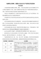 电解铝(含熔铸、碳素)企业安全生产标准化评定标准30