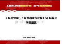 2020年(風險管理)長輸管道建設過程HSE風險及防范措施