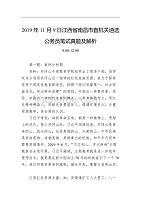 2019年11月9日江西省南昌市直機關遴選公務員筆試真題及解析