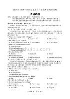 江苏省徐州市2020届高三考前模拟检测英语试题 Word版含答案