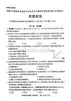 2020年湖南省普通高中学业水平合格性考试仿真模拟卷(专家版四)政治试题