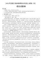 2020年全国Ⅱ卷冲刺高考六月定心试卷(五)语文试题 Word版含答案