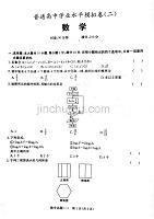 2020年湖南省普通高中学业水平模拟卷(二)数学试题