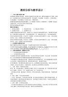 教材分析與教學設計.doc