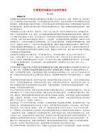 关于中国医药保健品行业研究报告