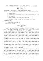 湖南省宁乡市实验中学励志部2019-2020学年高一选科分流考试模拟试卷语文(一) PDF版含答案