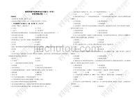 中学教育知识与能力(一)-学习资料.pdf