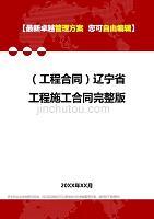 (工程合同)辽宁省工程施工合同完整版.
