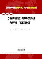 """(客户管理)客户群调研分析报""""实际案例""""."""