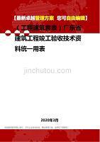 (工程建筑套表)广东省建筑工程竣工验收技术资料统一用表.