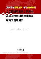 (工程建筑套表)天津市市政工程资料管理技术规定施工管理用表.