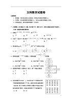 宁夏回族自治区银川市第一中学2020届高三第四次模拟考试数学(文)试卷含有答案