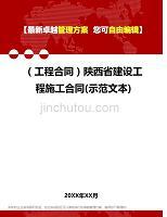 (工程合同)陕西省建设工程施工合同(示范文本).