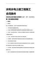 (工程合同)水利水电土建工程施工合同条件(GF.