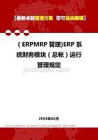 2020年(ERPMRP管理)ERP系统财务模块(总帐)运行管理规定