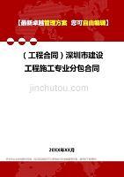 (工程合同)深圳市建设工程施工专业分包合同.