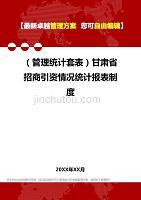 2020年(管理统计套表)甘肃省招商引资情况统计报表制度