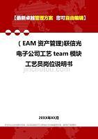 2020年(EAM资产管理)联信光电子公司工艺team模块工艺员岗位说明书