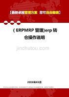 2020年(ERPMRP管理)erp转仓操作说明