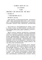 湖北省襄阳五中、夷陵中学、钟祥一中三校2020届高三6月适应性考试语文试题含有答案