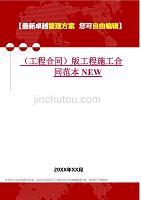 (工程合同)版工程施工合同范本NEW.