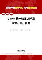 2020年(EAM资产管理)第八章房地产资产管理
