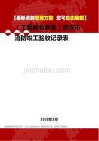 (工程验收套表)武汉市消防竣工验收记录表.