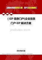 2020年(EIP信息门户)企业信息门户EIPbg捕鱼大师怎样赢分