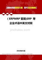 2020年(ERPMRP管理)ERP 等企业术语中英文对照