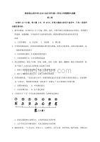 陜西省山陽中學2019-2020學年高一歷史上學期期中試題[含答案]