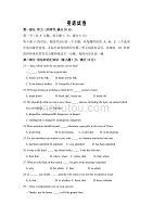 陜西省西安市西安中學2019-2020高一上學期期末考試英語試卷word版