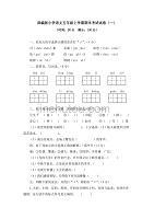 部編版小學語文五年級上學期期末考試試卷及答案(共8套)