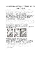 山西省晉中市2020屆高三普通高等學校招生統一模擬考試(四模)文綜歷史試題含答案