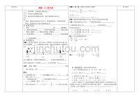 七年级数学上册2.4.1绝对值导学案1(无答案)(新版)华东师大版