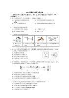 2019年深圳中考化學真題試卷及答案