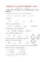 湖南省新化縣2020-201學年高一數學下學期期中試題 文(無答案)(通用)
